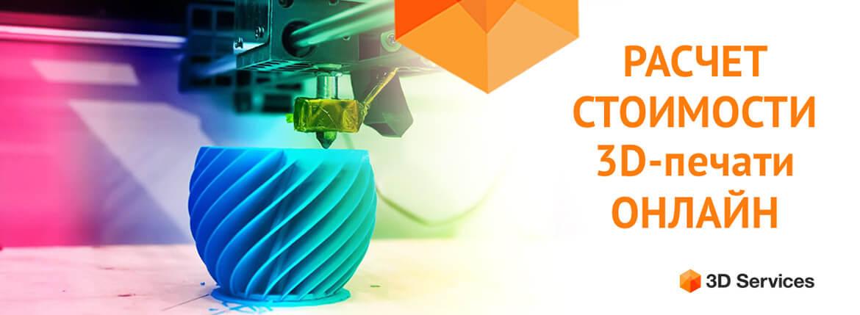 Расчет стоимости 3D-печати ОНЛАЙН
