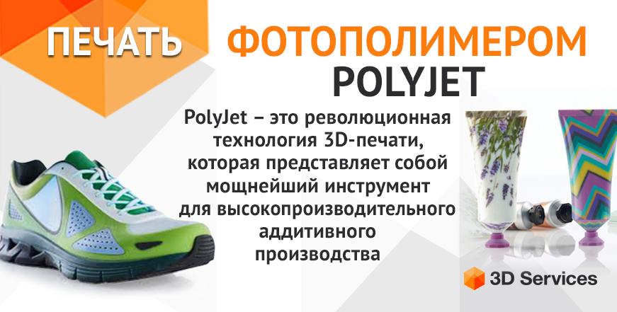 Баннер Печать фотополимером по технологии PolyJet