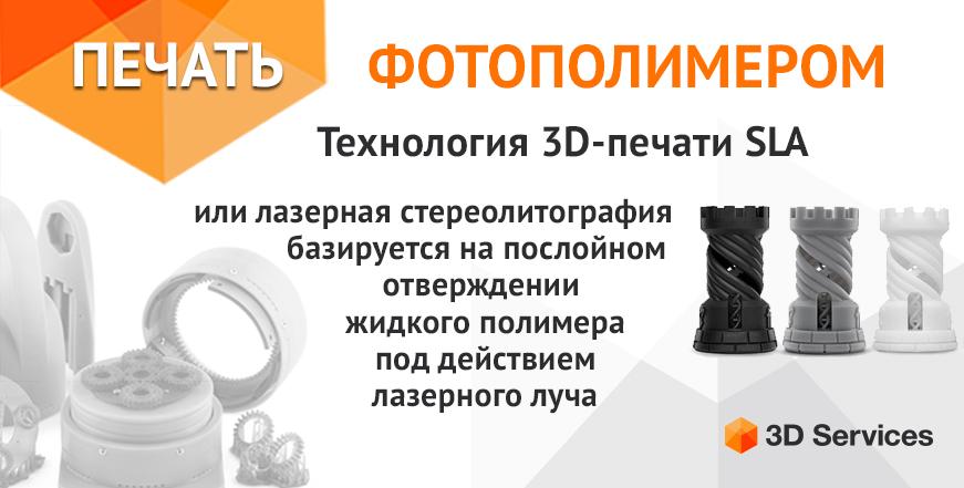 Баннер Печать фотополимером по технологии SLA