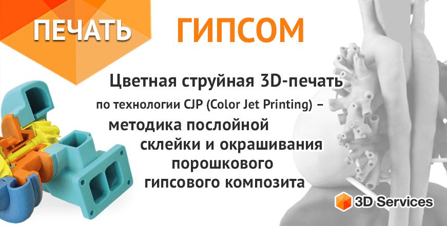 Баннер Печать гипсополимером по технологии CJP