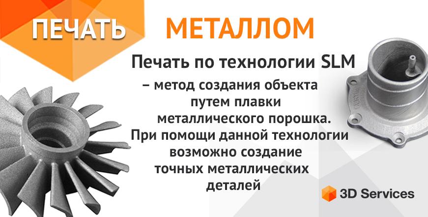 Баннер Печать металлами по технологии SLM