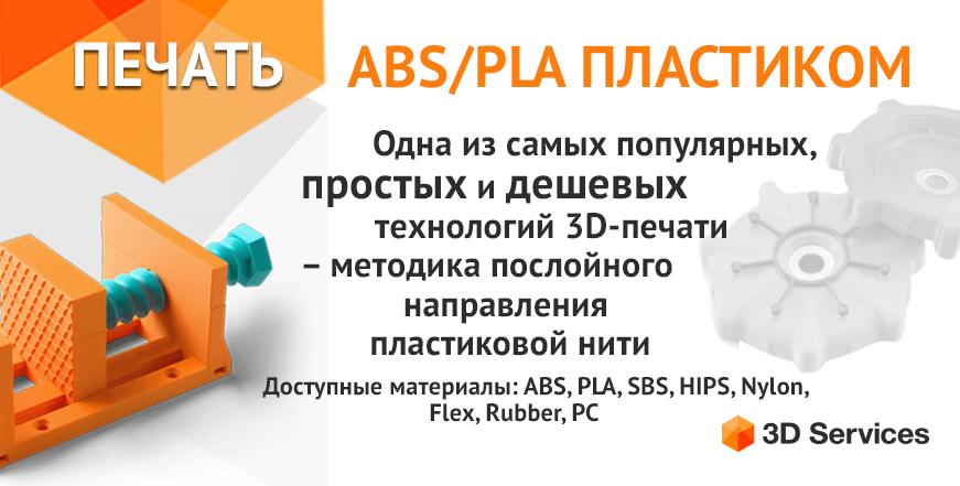 Баннер Печать ABS, PLA пластиком по технологии FDM