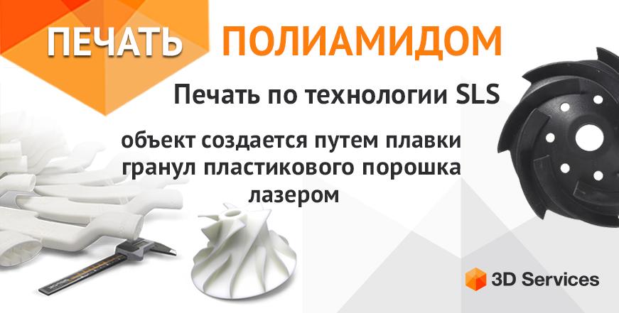Баннер Печать полиамидом по технологии SLS