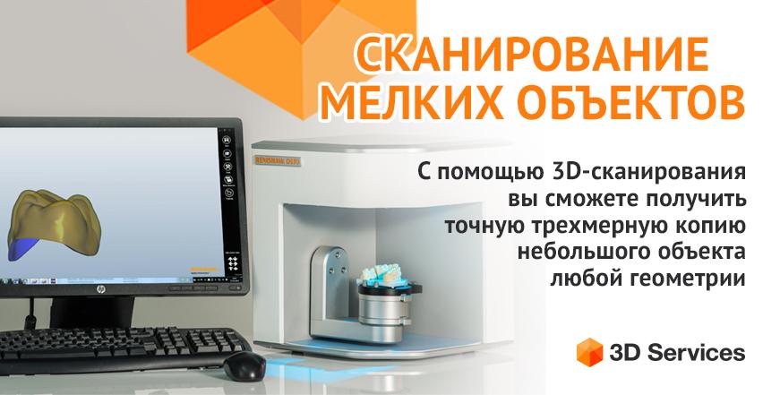 Баннер 3D сканирование мелких объектов