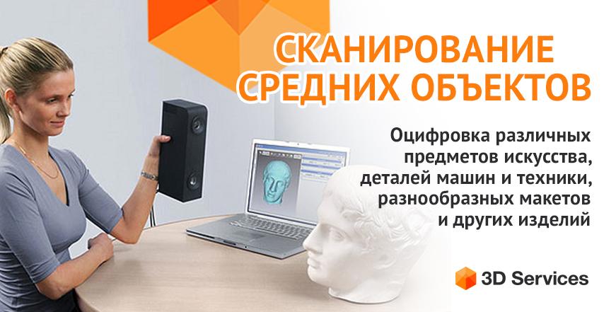 Баннер 3D сканирование средних объектов