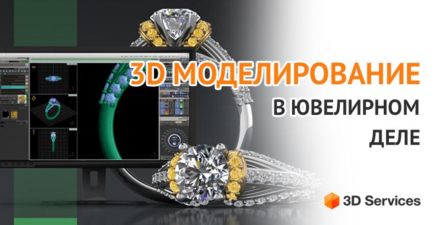 Баннер 3Д моделирование Ювелирное дело