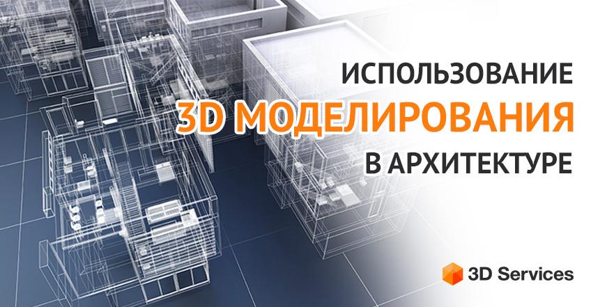 Баннер 3Д моделирование Архитектура