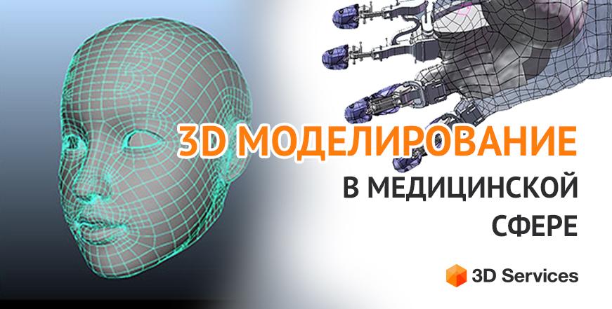 Баннер 3D моделирование Медицина