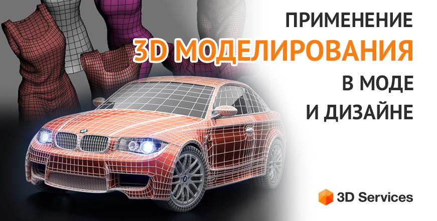 Баннер 3Д моделирование Мода и дизайн