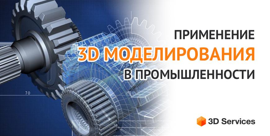 Баннер 3Д моделирование Промышленность