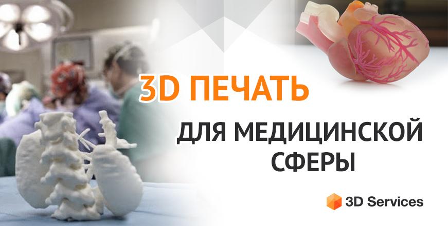 Баннер 3Д печать медицина