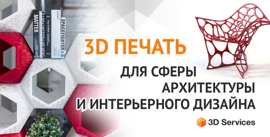 Баннер 3Д печать Архитектура