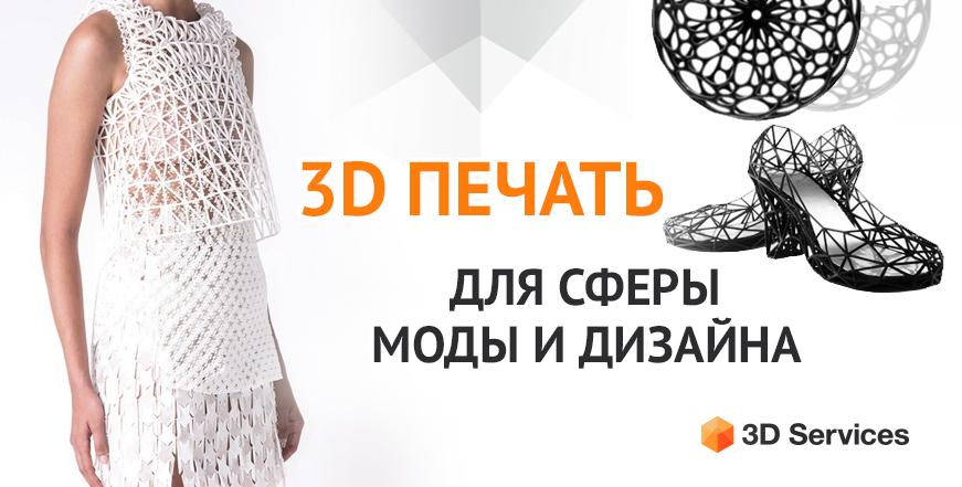 Баннер 3Д печать мода и дизайн