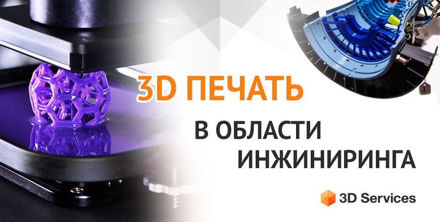 Баннер 3Д печать инжиниринг