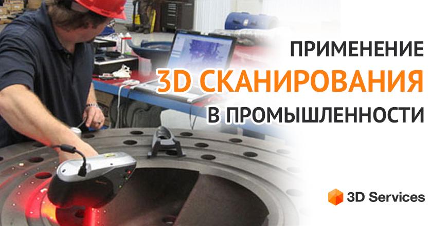 Баннер 3Д сканирование промышленность