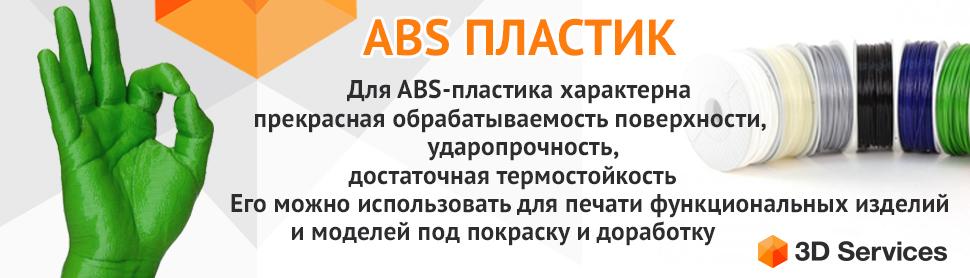 ABS Пластик