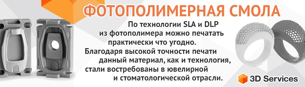 ФОТОПОЛИМЕРНАЯ СМОЛА