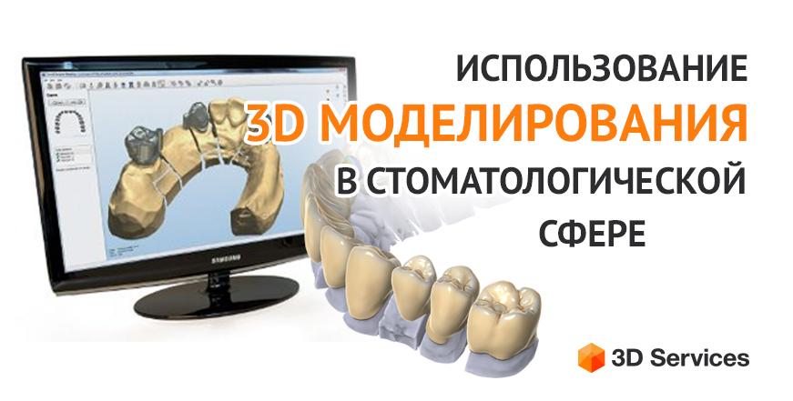 Баннер 3д моделирование стоматология