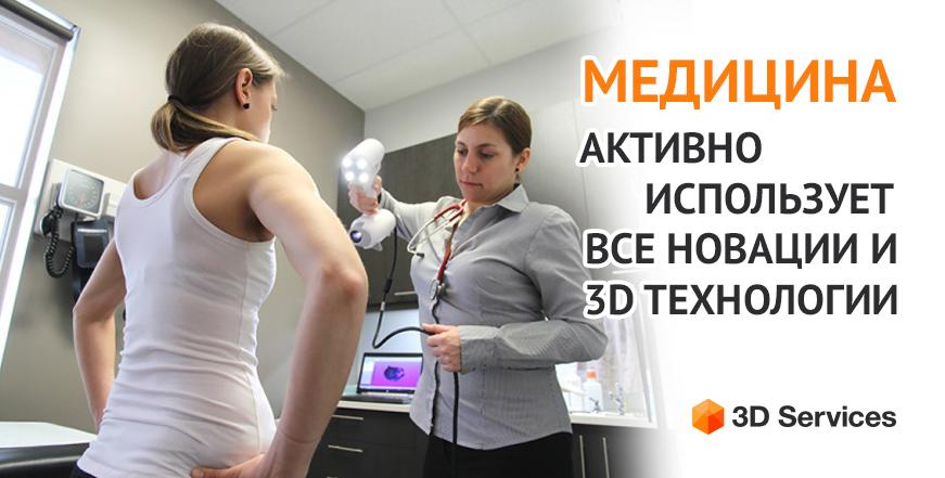 Баннер 3D сканирование Медицина