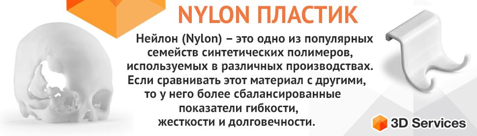 NYLON Пластик