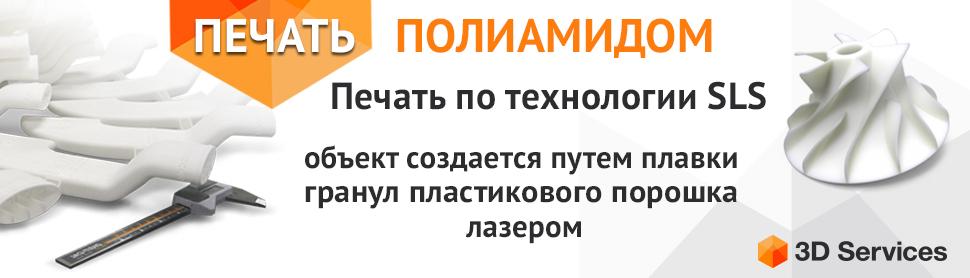 ТЕХНОЛОГИЯ ПЕЧАТИ SELECTIVE LASER SINTERING
