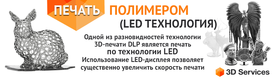 ТЕХНОЛОГИЯ ПЕЧАТИ LED DISPLAY
