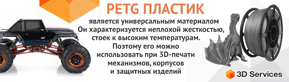 PETG Пластик