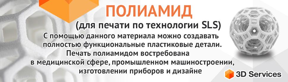 ПОЛИАМИД (для печати по технологии SLS)