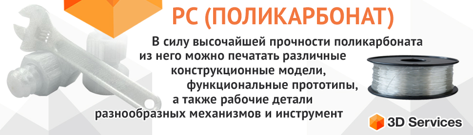 PC Поликарбонат