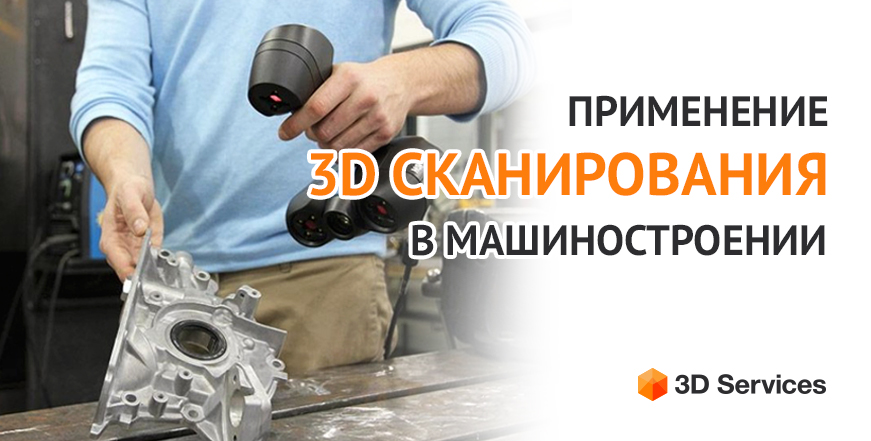 Баннер 3D сканирование Машиностроение