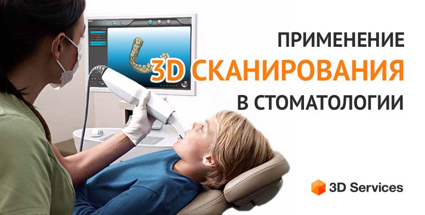 Баннер 3Д сканирование Стоматология