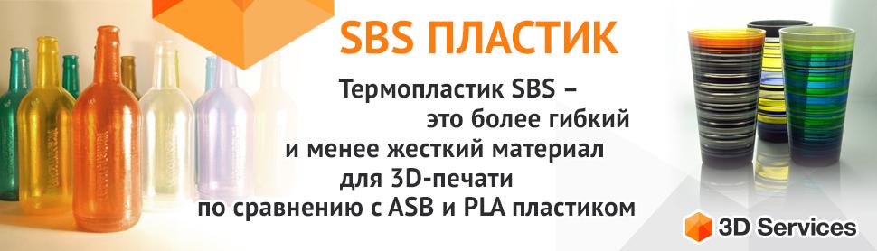 SBS Пластик