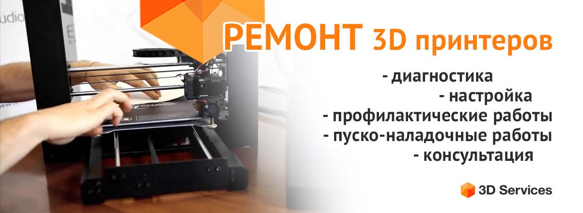 Баннер диагностика и ремонт 3D-принтеров