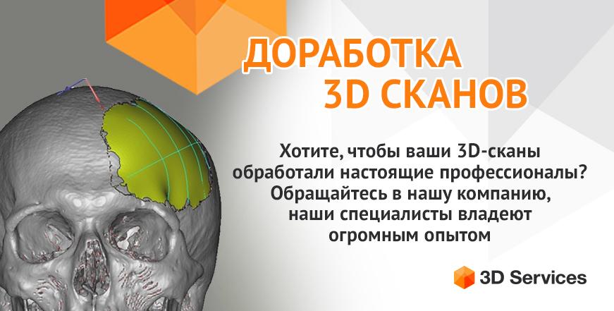 Баннер Доработка 3D сканов после сканирования