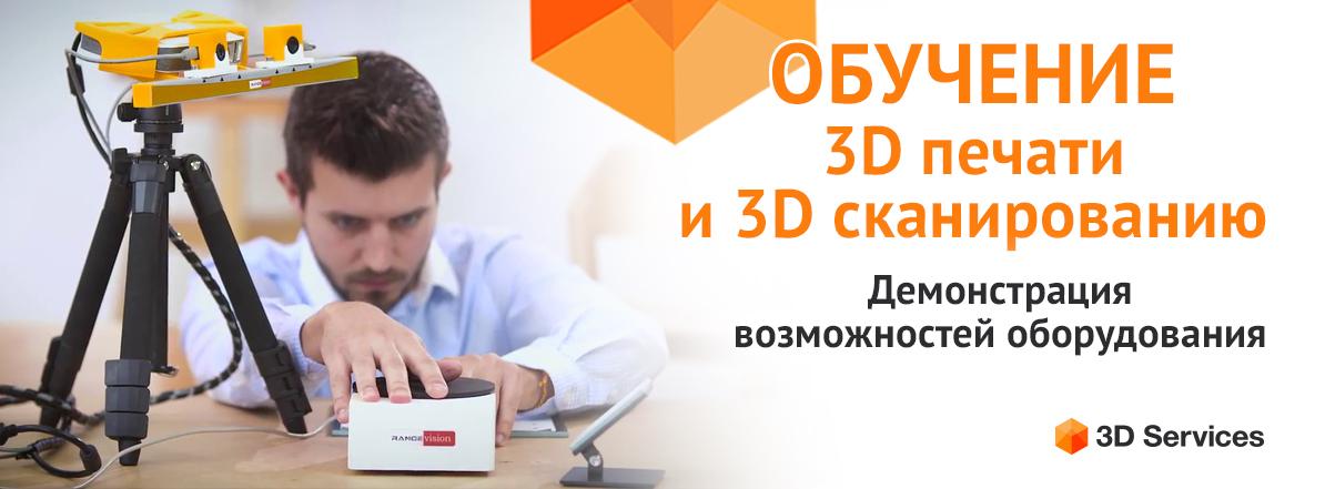 Баннер Обучение 3D-печати и 3D-сканированию