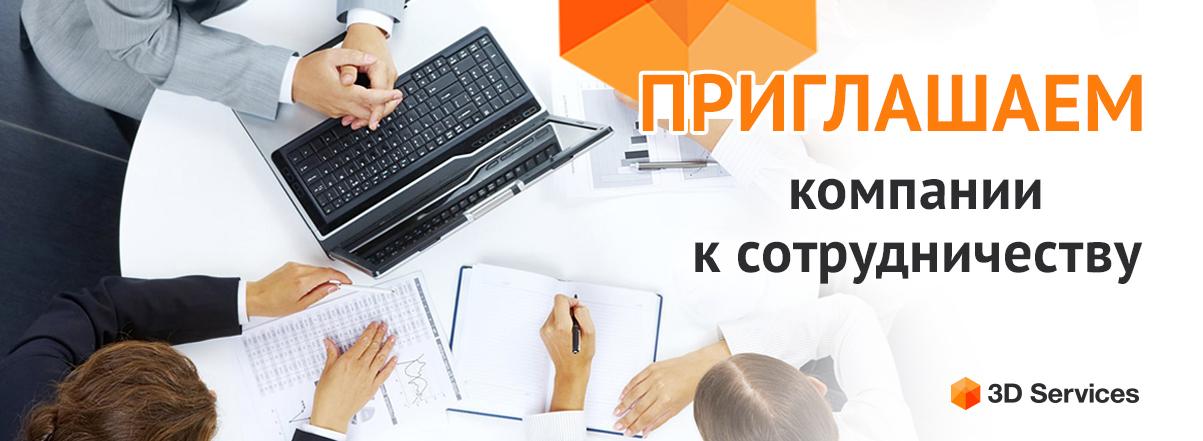 Баннер Сотрудничество, партнеры, развитие