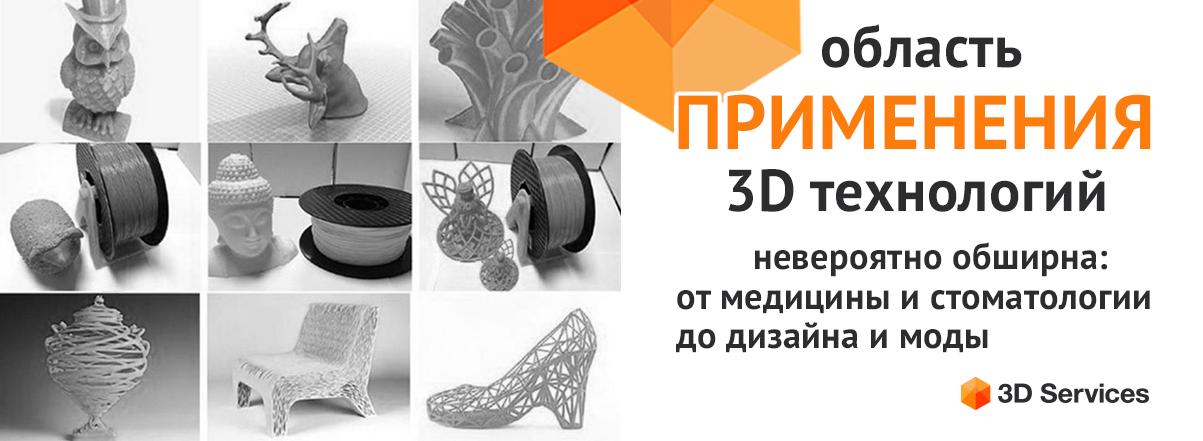Баннер Применение 3D-технологий