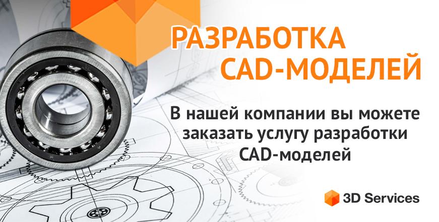 Баннер Разработка CAD моделей по чертежам