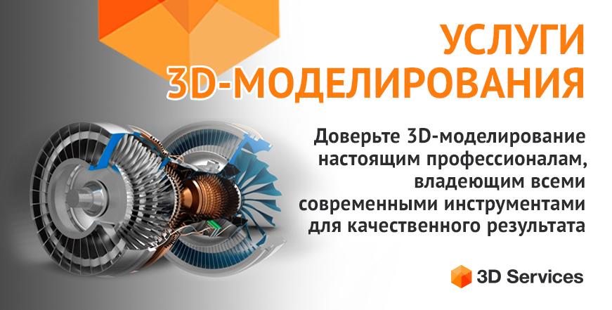 Баннер услуги 3D моделирование 3D services