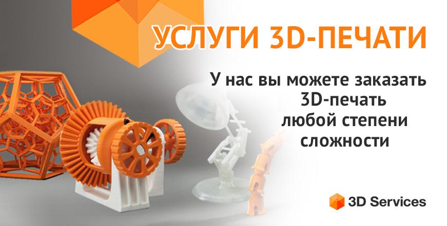 Баннер услуги 3д печати 3D services (3D печать)
