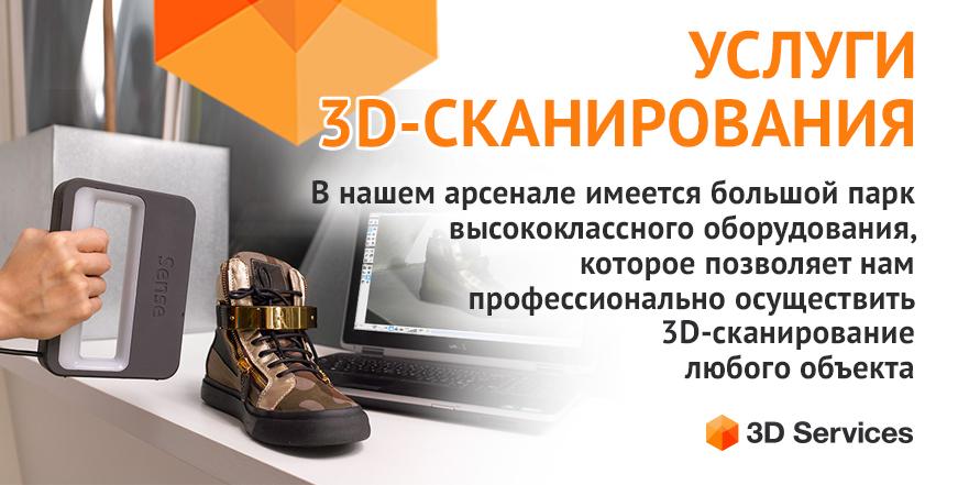 Баннер 3D сканирование услуги