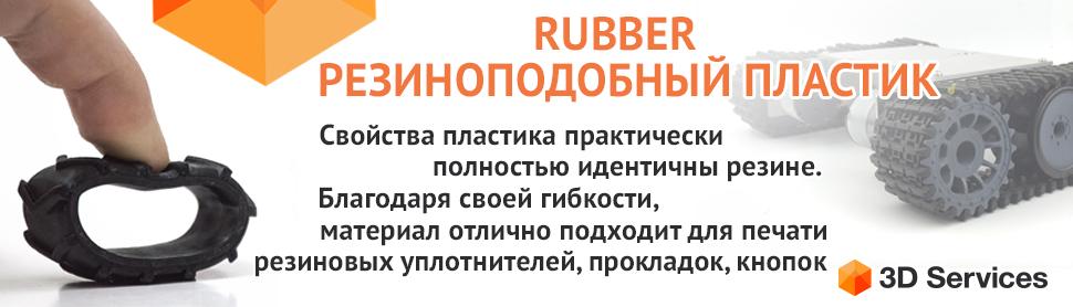 RUBBER Резиноподобный пластик