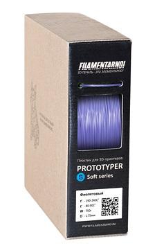 Фото нити для 3D принтера PROTOTYPER S-SOFT (СПЛОШНОЙ) 1.75 мм Фиолетовый
