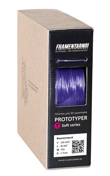 Фото нити для 3D принтера PROTOTYPER T-SOFT (ПРОЗРАЧНЫЙ) 1.75 мм Фиолетовый