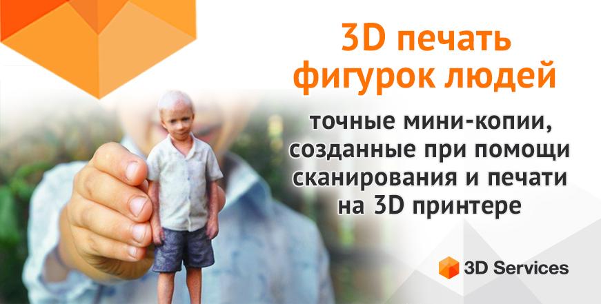 Баннер 3D печать фигурок людей 10