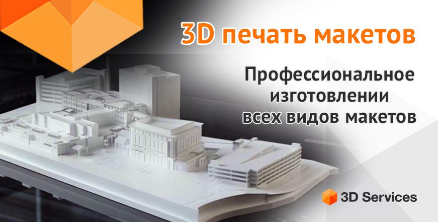 Баннер 3D печать макетов 10