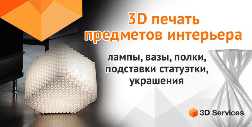 Баннер 3D печать предметов интерьера 10