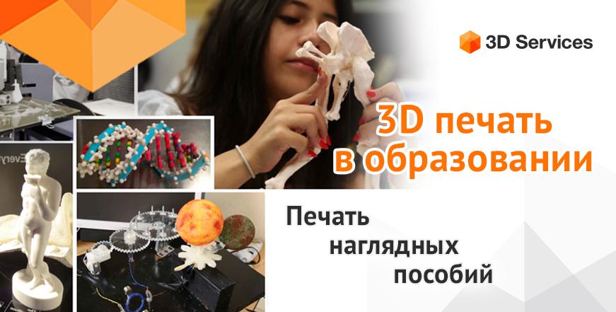 Баннер 3D печать в образовании 10