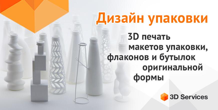 Баннер Дизайн упаковки 10