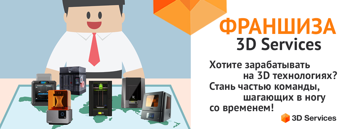 Баннер Франшиза 3D Services